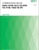 글로벌 스마트팜 기술 및 시장 동향과 주요 국가별·기업별 사업 전략