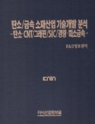 탄소/금속 소재산업 기술개발 분석-탄소ˑCNT/그래핀/SIC/경량·희소금속