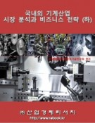 국내외 기계 산업 시장 분석과 비즈니스 전략(하)