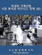 국내외 기계 산업 시장 분석과 비즈니스 전략(상)