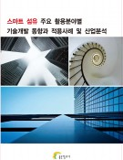 스마트 섬유 주요 활용분야별 기술개발 동향과 적용사례 및 산업분석
