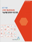 ICT 기반 스마트 재난안전산업 기술개발 동향과 시장 전망