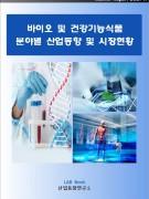바이오 및 건강기능식품 기술개발동향 및 시장전망