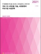 국내·외 스마트홈 기술, 시장동향과 주요기업 사업전략