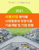 2021 식품산업 분야별 시장동향과 유망식품 기술개발 및 기업현황