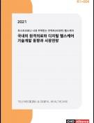 국내외 원격의료와 디지털 헬스케어 기술개발 동향과 시장전망