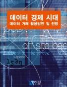 데이터 경제 시대, 데이터 거래 활용방안 및 전망