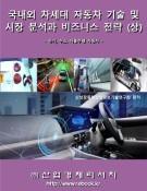 2021년 국내외 차세대 자동차 기술 및 시장분석과 비즈니스 전략 (상)