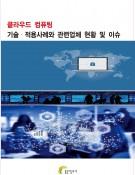 클라우드 컴퓨팅 기술ᐧ적용사례와 관련업체 현황 및 이슈
