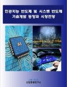 인공지능반도체 및 시스템반도체 기술개발 동향과 시장전망