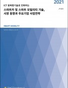 스마트카 및 스마트 모빌리티 기술, 시장 동향과 주요기업 사업전략