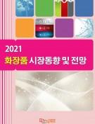 2021 화장품 시장동향 및 전망