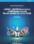 스마트제조·스마트팩토리(Smart Factory)·디지털트윈(Digital Twin) 관련 핵심 산업 기술 동향과 국내·외 주요 기업 동향