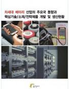 차세대 배터리 산업의 주요국 동향과 핵심기술/소재/전략제품 개발 및 생산현황