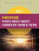 2021 차세대 전지산업(이차전지, 연료전지, 태양전지) 시장동향과 유망 기술개발 및 기업 현황