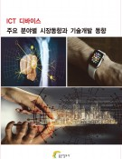 ICT 디바이스 주요 분야별 시장동향과 기술개발 동향