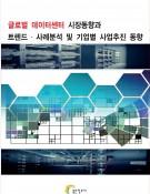 글로벌 데이터센터 시장동향과 트렌드 ᐧ 사례분석 및 기업별 사업추진 동향